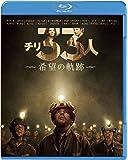 チリ33人 希望の軌跡 ブルーレイ&DVDセット(2枚組) [Blu-ray]