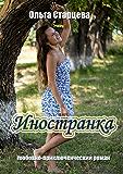 Иностранка: любовно-приключенческий роман