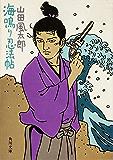 海鳴り忍法帖 (角川文庫)