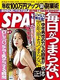 週刊SPA!(スパ)  2016年 5/17 号 [雑誌] 週刊SPA! (デジタル雑誌)