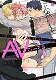 AVびーえる【特典付き】 (シャルルコミックス)