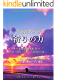 PRAYER POWER: Practical Prayer Guide for Different Needs and Conditions (Japanese Edition)