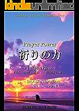 祈りの力: 目的別の祈り〜肉体・感情・経済・人間関係の癒し〜