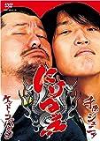 にけつッ!! [DVD]
