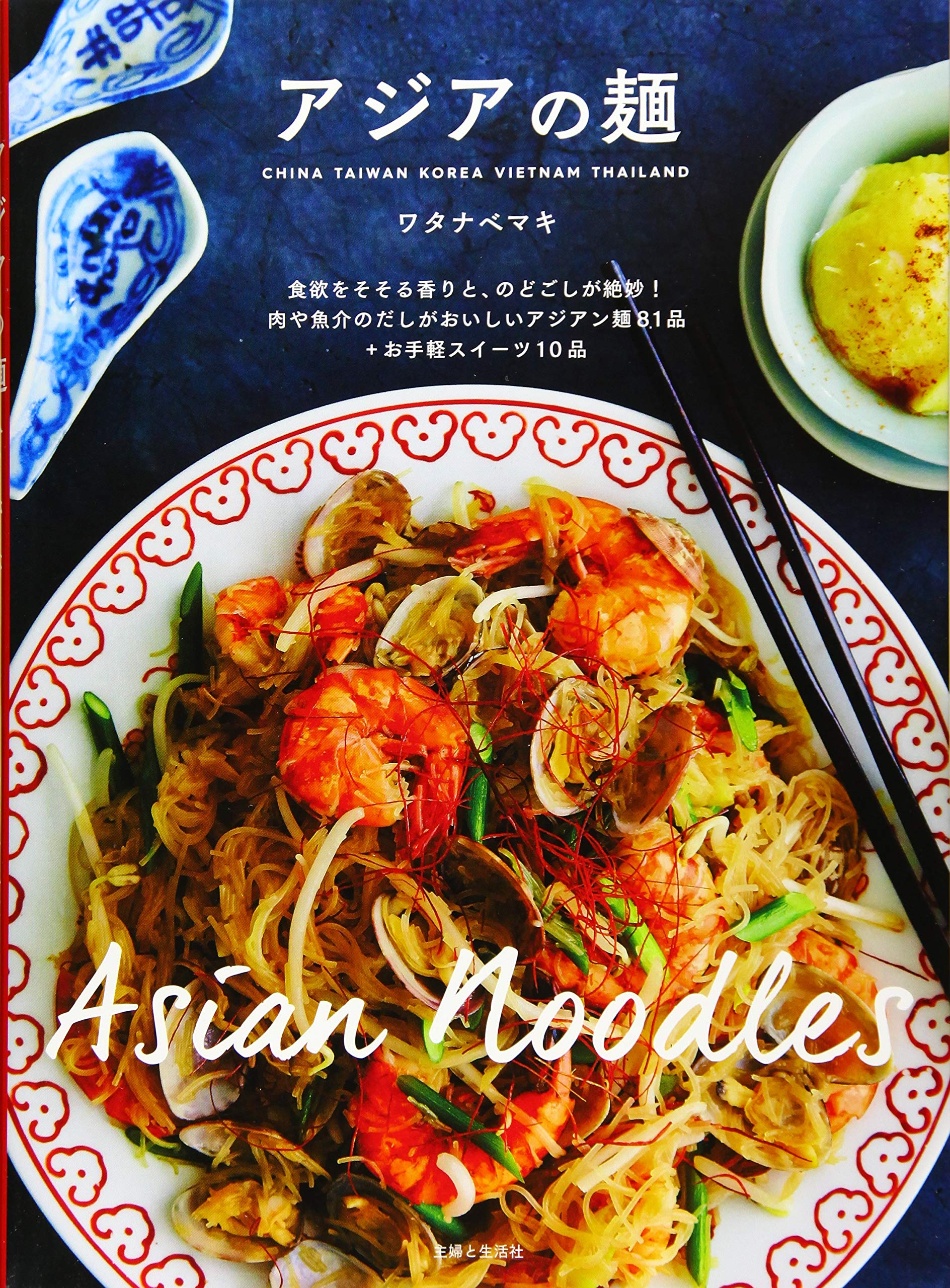 アジアの麺 | ワタナベマキ |本 |