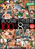 素人青姦・公然猥褻100人8時間BEST / BAZOOKA(バズーカ) [DVD]