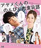 映画「アヤメくんののんびり肉食日誌」Blu-ray