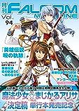 月刊ファルコムマガジン vol.94 (ファルコムBOOKS)