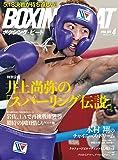 BOXING BEAT(ボクシング・ビート) (2019年4月号)