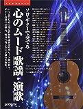 TAB譜付スコア ソロ・ギターで奏でる:心のムード歌謡・演歌