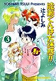 能瀬くんは大迷惑!! Jr編(3) (Charaコミックス)