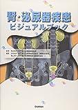 腎・泌尿器疾患ビジュアルブック