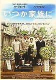 いつか家族に [DVD]