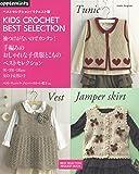 ベストセレクション!リクエスト版袖つけがないのでカンタン! 手編みのおしゃれな子供服とこものベストセレクション 90・100・110cm 女の子&男の子 (アサヒオリジナル)