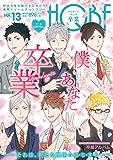HQボーイフレンド 卒業 (F-Book Selection)
