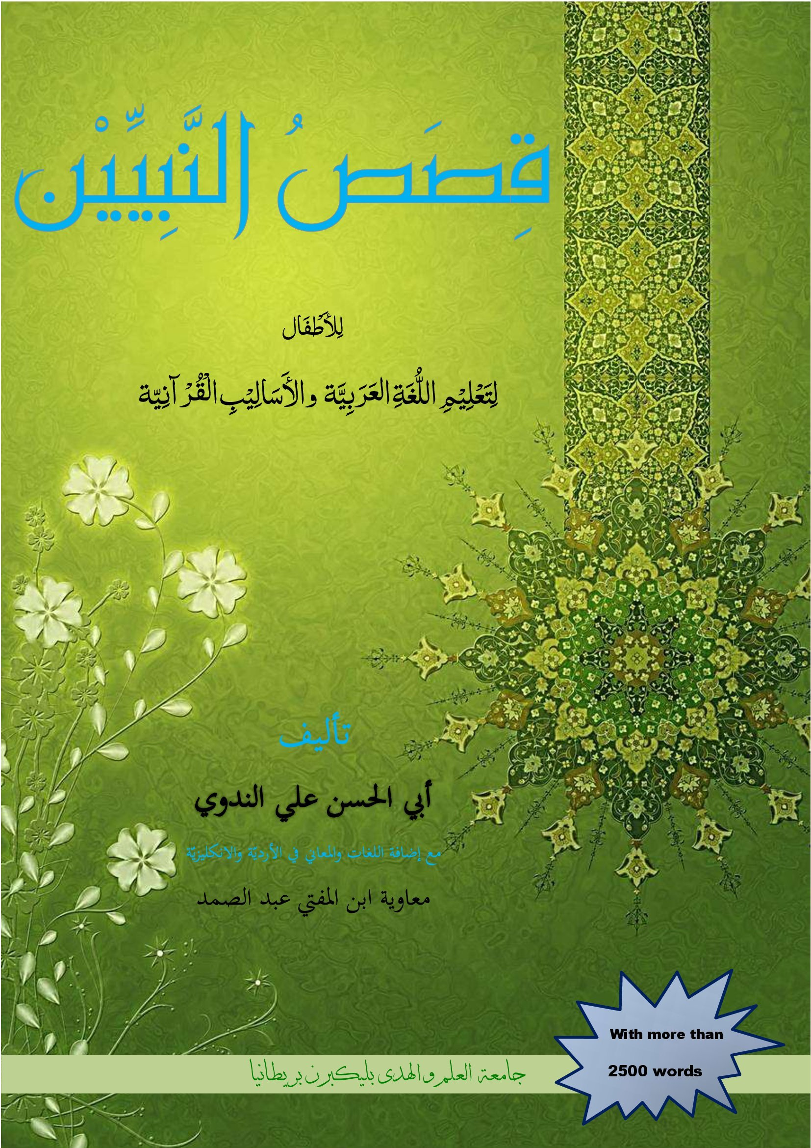 Qisas an nabiyeen 1 stories of the prophets arabic edition qisas an nabiyeen 1 stories of the prophets arabic edition ahmed muawiyah 9780955697357 amazon books fandeluxe Image collections
