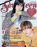 セブンティーン2019年10月号スペシャルエディション (集英社ムック)