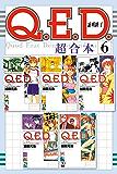 Q.E.D.証明終了 超合本版(6) (月刊少年マガジンコミックス)