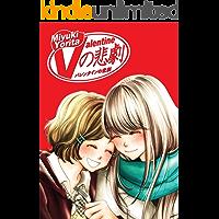 Valentine no higeki (yuri manga) (Japanese Edition)