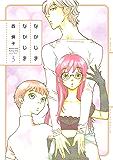 なかじまなかじま 3 (花とゆめコミックス)
