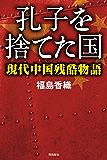 孔子を捨てた国――現代中国残酷物語