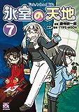 氷室の天地 Fate/school life: 7 (4コマKINGSぱれっとコミックス)