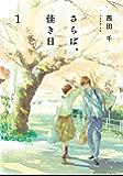 さらば、佳き日1 (it COMICS)