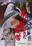 女獄門帖 引き裂かれた尼僧 [DVD]