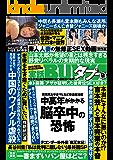 実話BUNKAタブー2019年9月号【電子普及版】 [雑誌] 実話BUNKAタブー【電子普及版】
