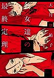 彼女達の最終定理 (楽園コミックス)