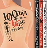 100万円の女たち コミック 全4巻 完結セット
