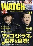 海外ドラマ TVガイドWATCH Vol.5 2015 SUMMER (東京ニュースムック)