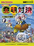 ヒラメキ勝負! 発明対決14 『童話で発明!?』 (発明対決シリーズ)