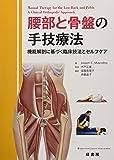 腰部と骨盤の手技療法―機能解剖に基づく臨床技法とセルフケア