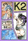 K2(24) (イブニングコミックス)