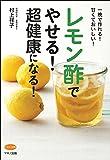 レモン酢でやせる! 超健康になる! (一晩で作れる! 甘くておいしい!)