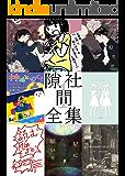 隙間社全集1 (隙間社電書)