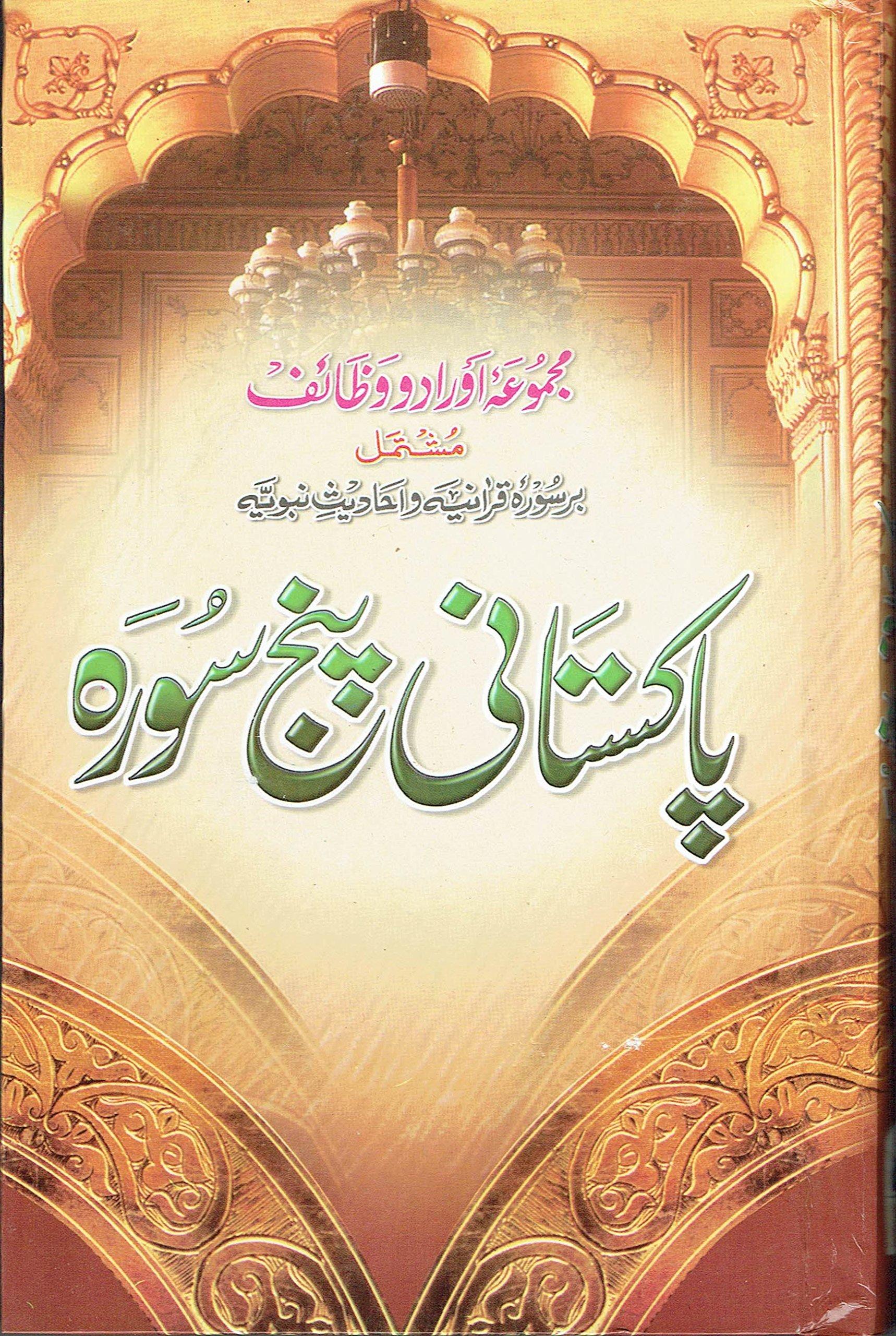 Pakistani panj surah (urdu and arabic): ali kitab ghar: amazon. Com.