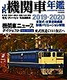 JR機関車年鑑2019-2020 (イカロス・ムック)