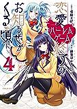 恋愛ハーレムゲーム終了のお知らせがくる頃に(4) (シリウスコミックス)