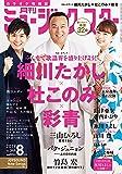 月刊ミュージック★スター 2019年 8月号[雑誌]