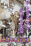 アンデルセン、グリム童話、世界の童話集