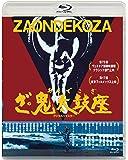 あの頃映画松竹ブルーレイコレクション ざ・鬼太鼓座 [Blu-ray]