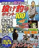 関東周辺爆釣穴場 投げ釣りポイント厳選100 (COSMIC MOOK)
