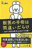 獣医の手術は間違いだらけ  -犬の「自然治癒力」を活かす治療-