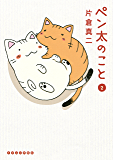 ペン太のこと(2) (イブニングコミックス)