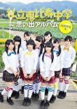 私立恵比寿中学思い出アルバム~林間学校編~ (TOKYO NEWS MOOK 384号)