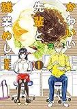 かわいい先輩と残業めし(1) (アクションコミックス)