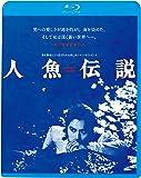 人魚伝説<HDニューマスター版>(新・死ぬまでにこれは観ろ! ) [Blu-ray]