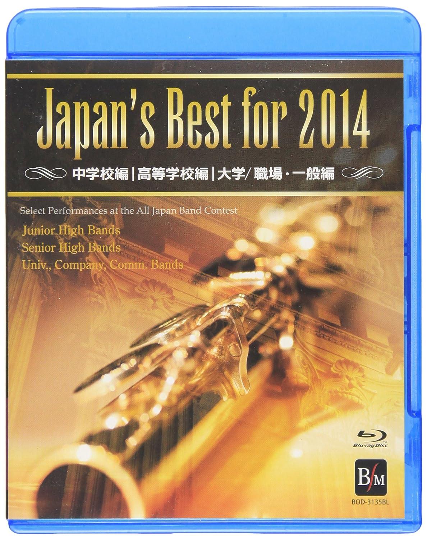 Japan's Best for 2014 初回限定ブルーレイBOX(4枚組) [Blu-ray] B00OJF2UDW